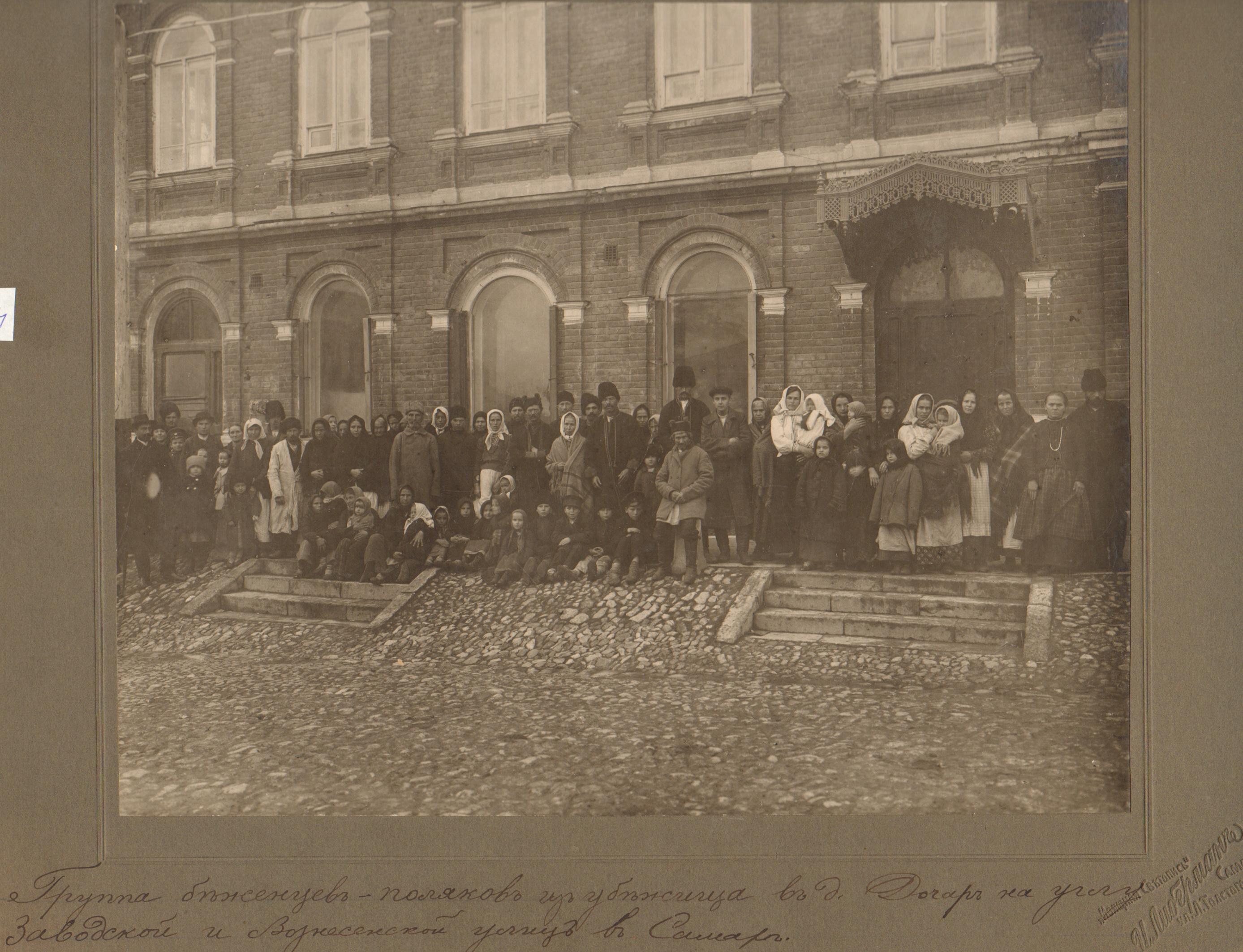 1916. Группа беженцев в Самаре