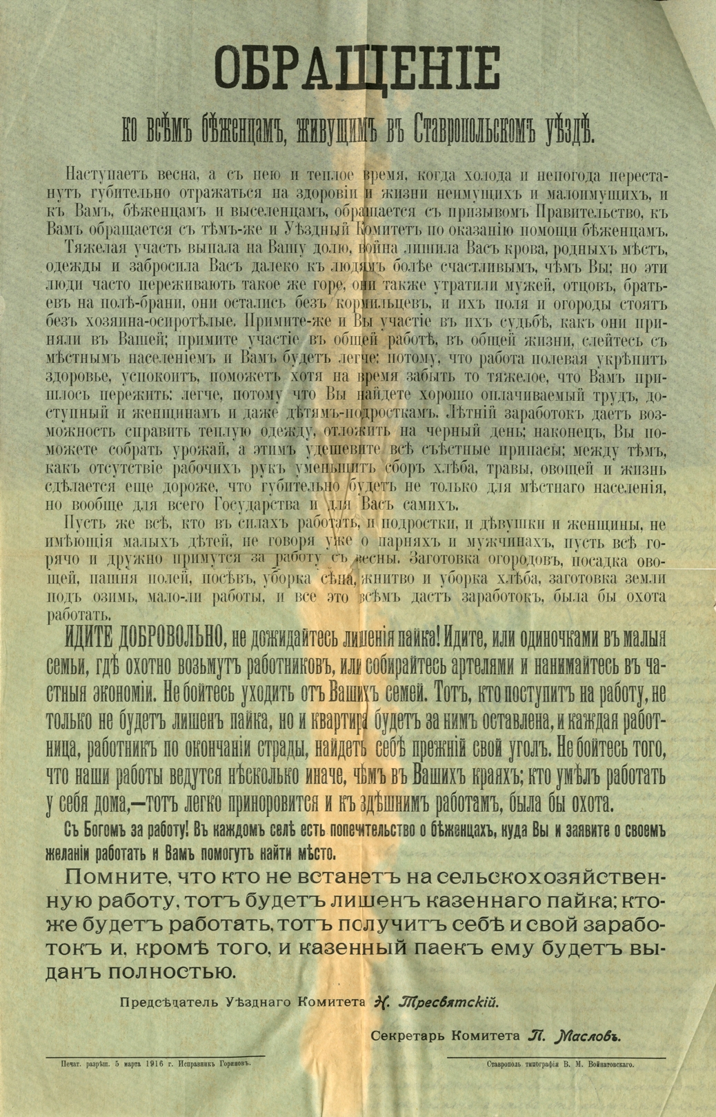 1916. Обращение к беженцам живущим в Ставропольском уезде.
