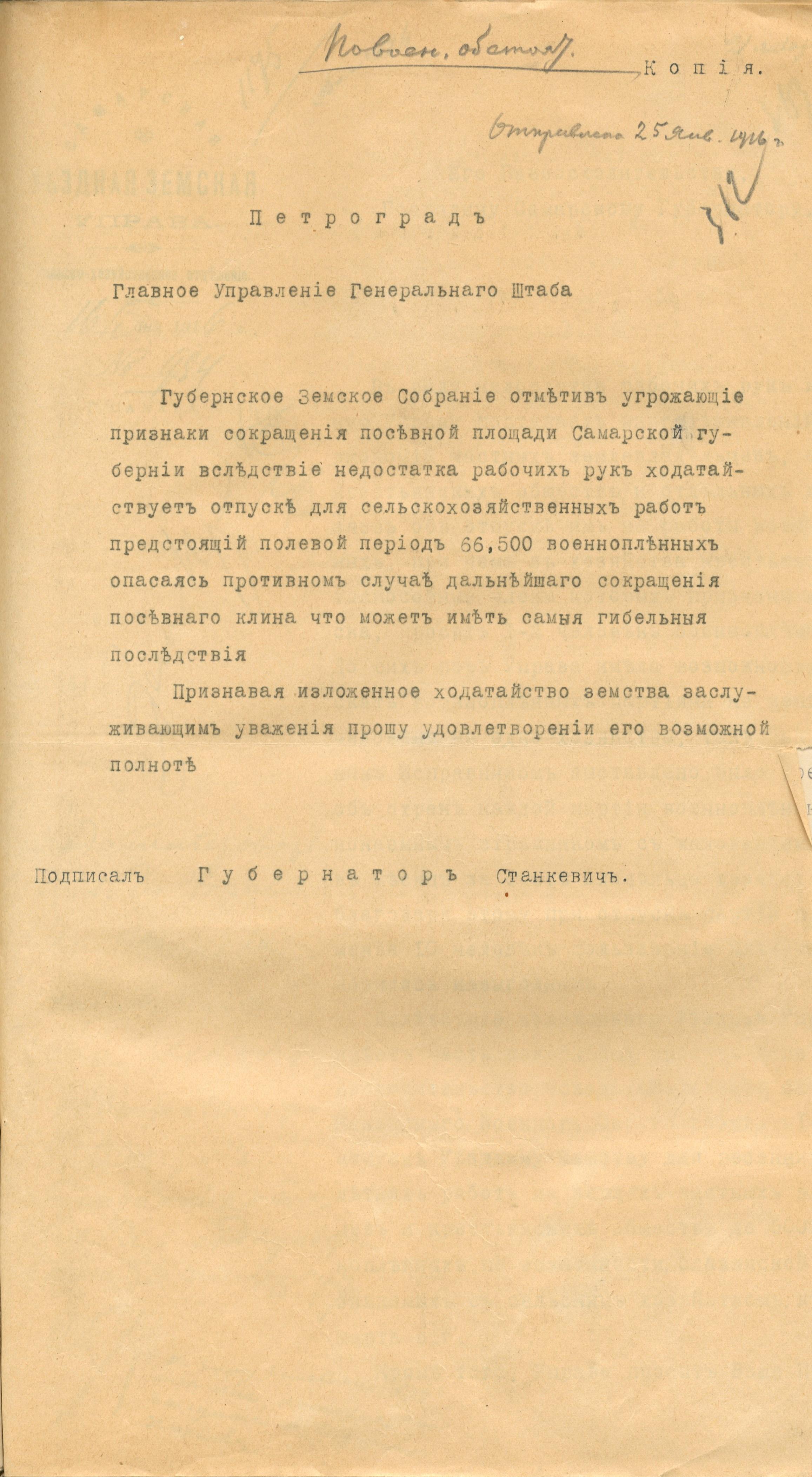 1916. Просьба губернатора А.А. Станкевича в Главное Управление Генерального штаба разрешить использовать военнопленных для сельскохозя