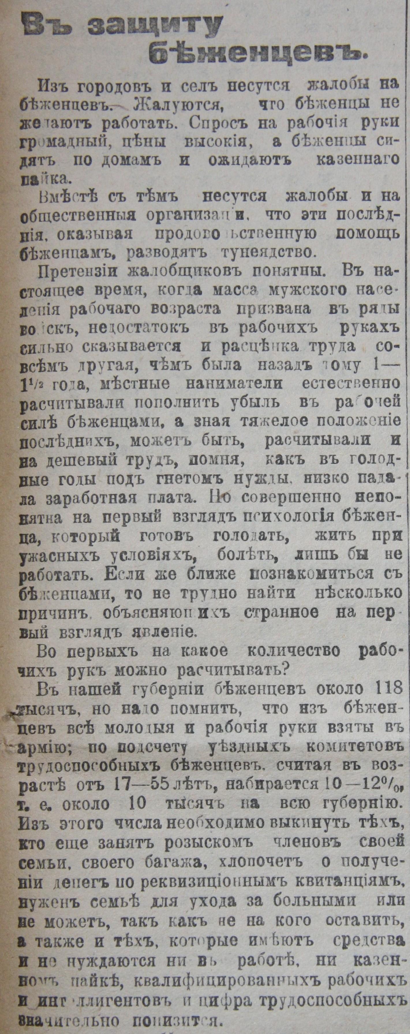1916. Статья в «Защиту беженцев». Газета «Волжское слово»,6 февраля