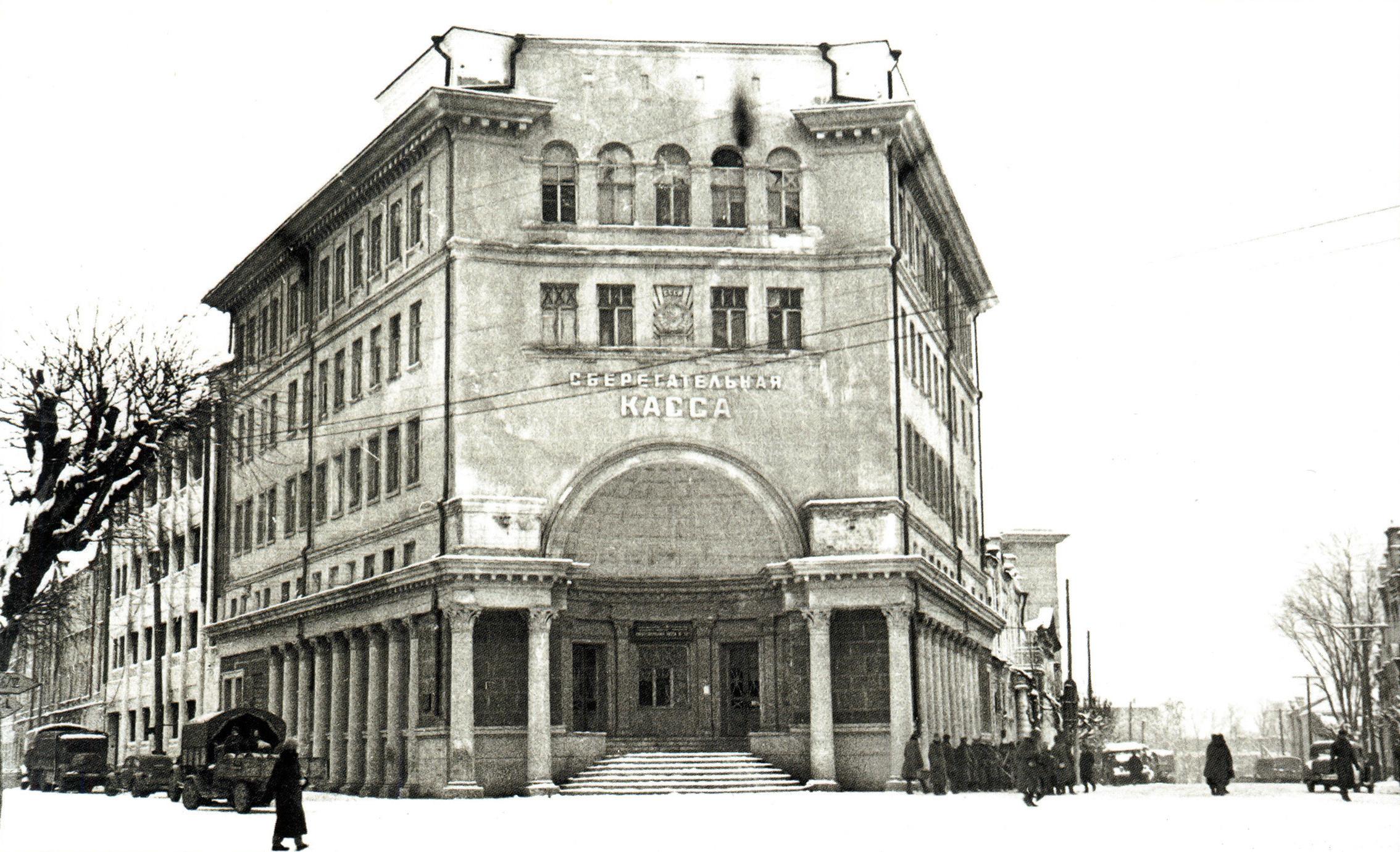 1942. Здание Сберегательной кассы