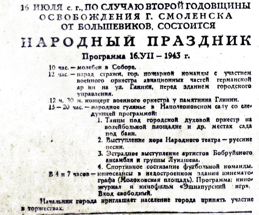 1943. Празднование 2-й годовщины «освобождения Смоленска». 16 июля  (1)