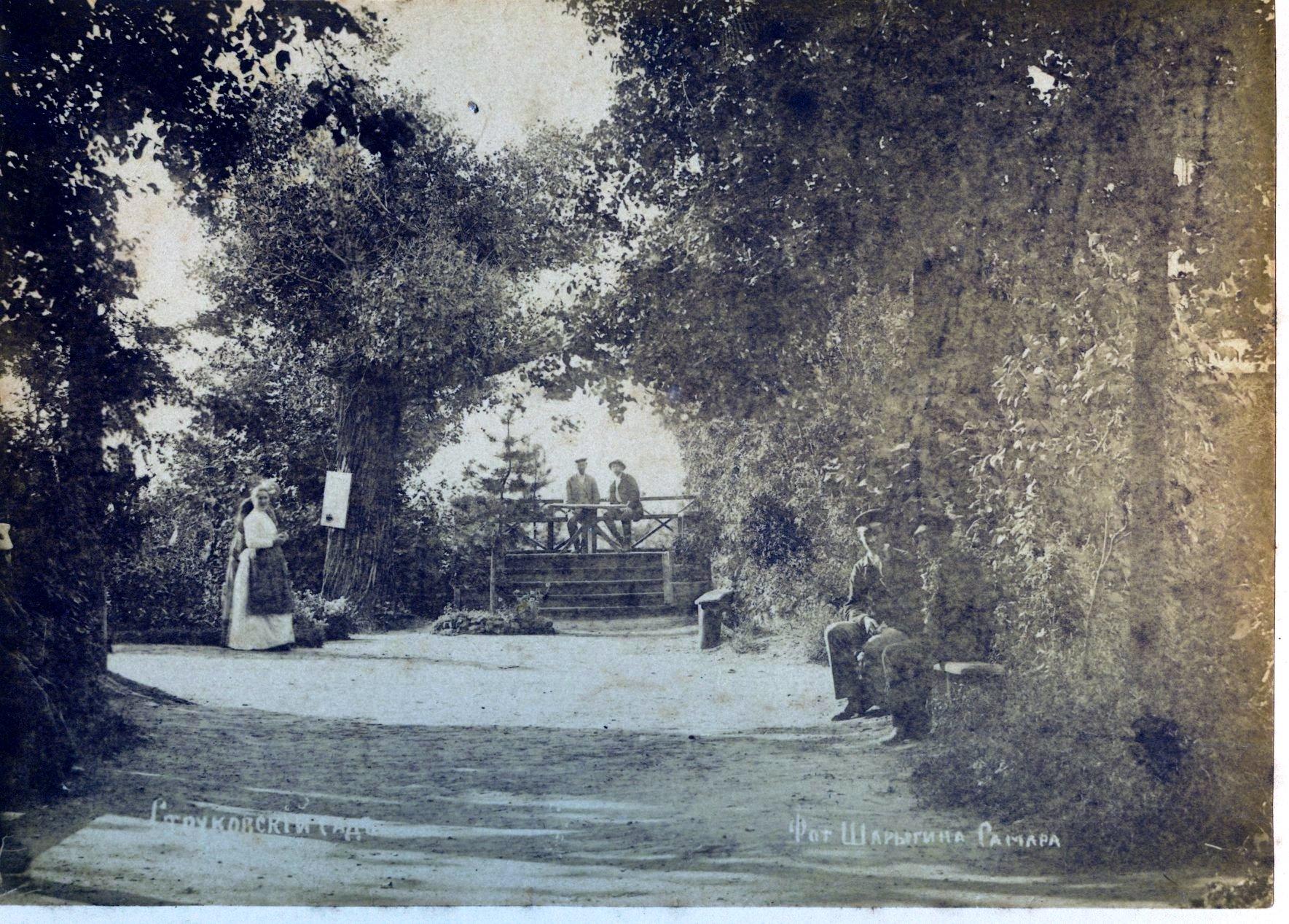 Струковский сад