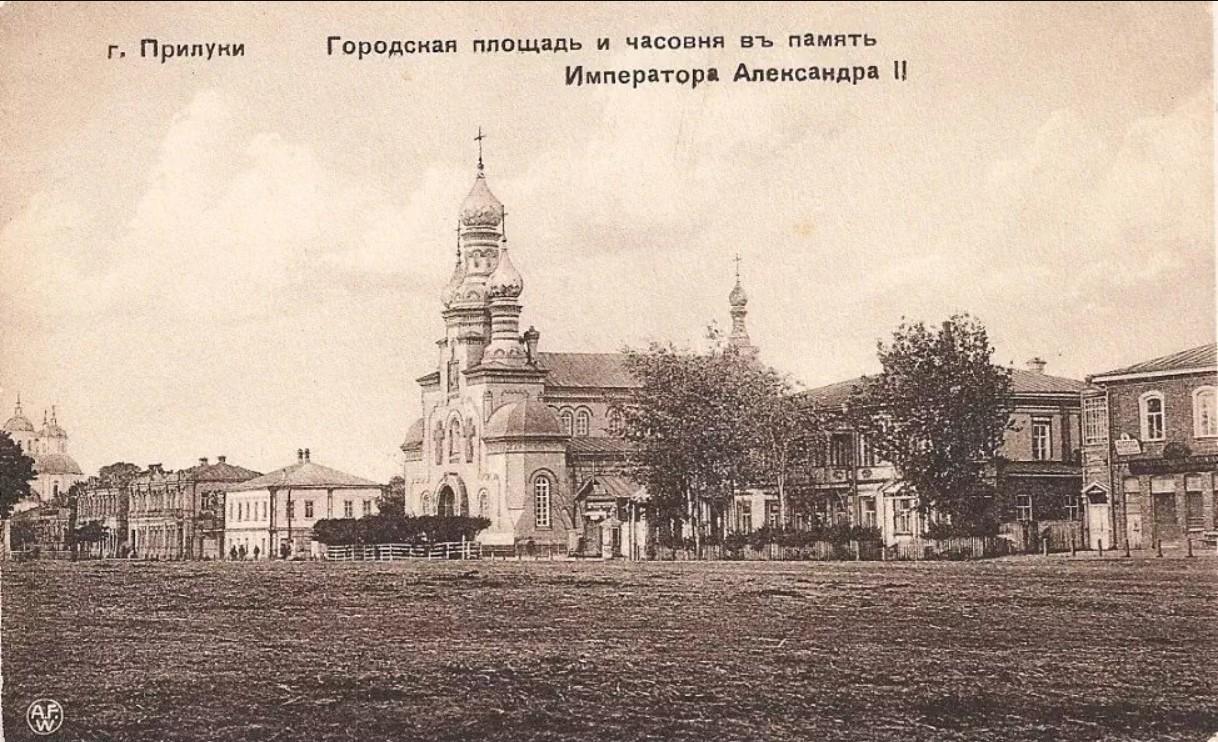 Городская площадь и часовня в память Императора Александра II