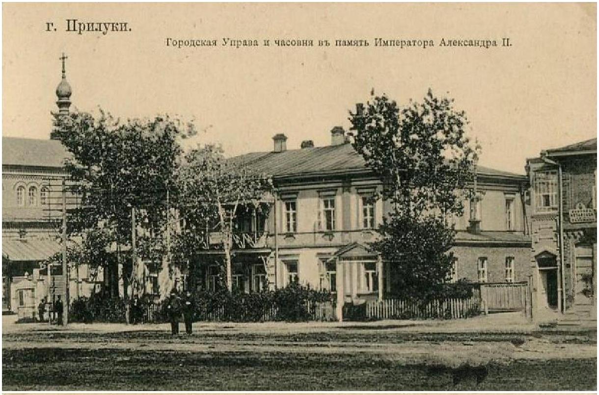 Городская управа и часовня в память Императора Александра ІІ