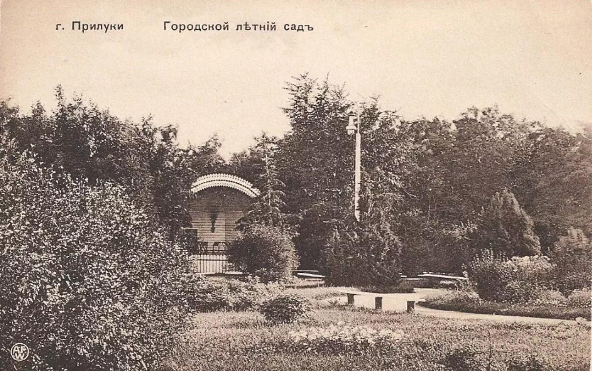 Городской летний сад
