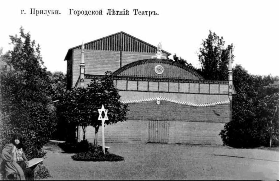 Городской летний театр