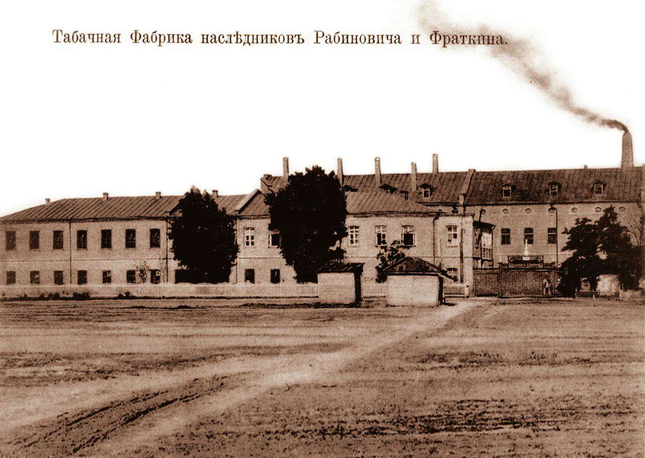 Табачная фабрика наследников Рабиновича и Фрадкина