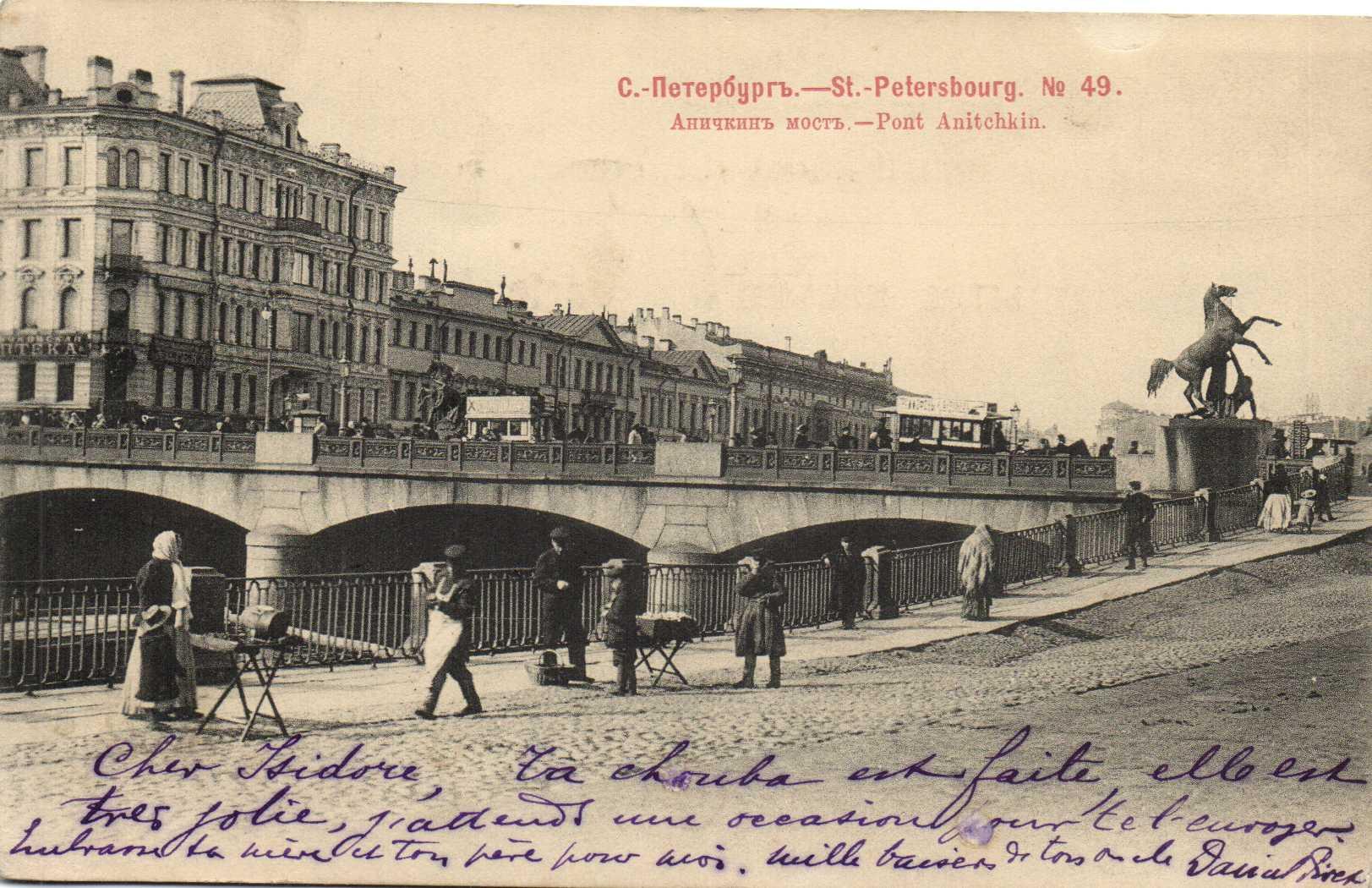 Аничкин мост