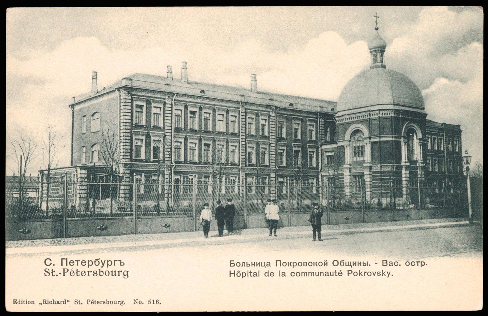 Больница Покровской общины