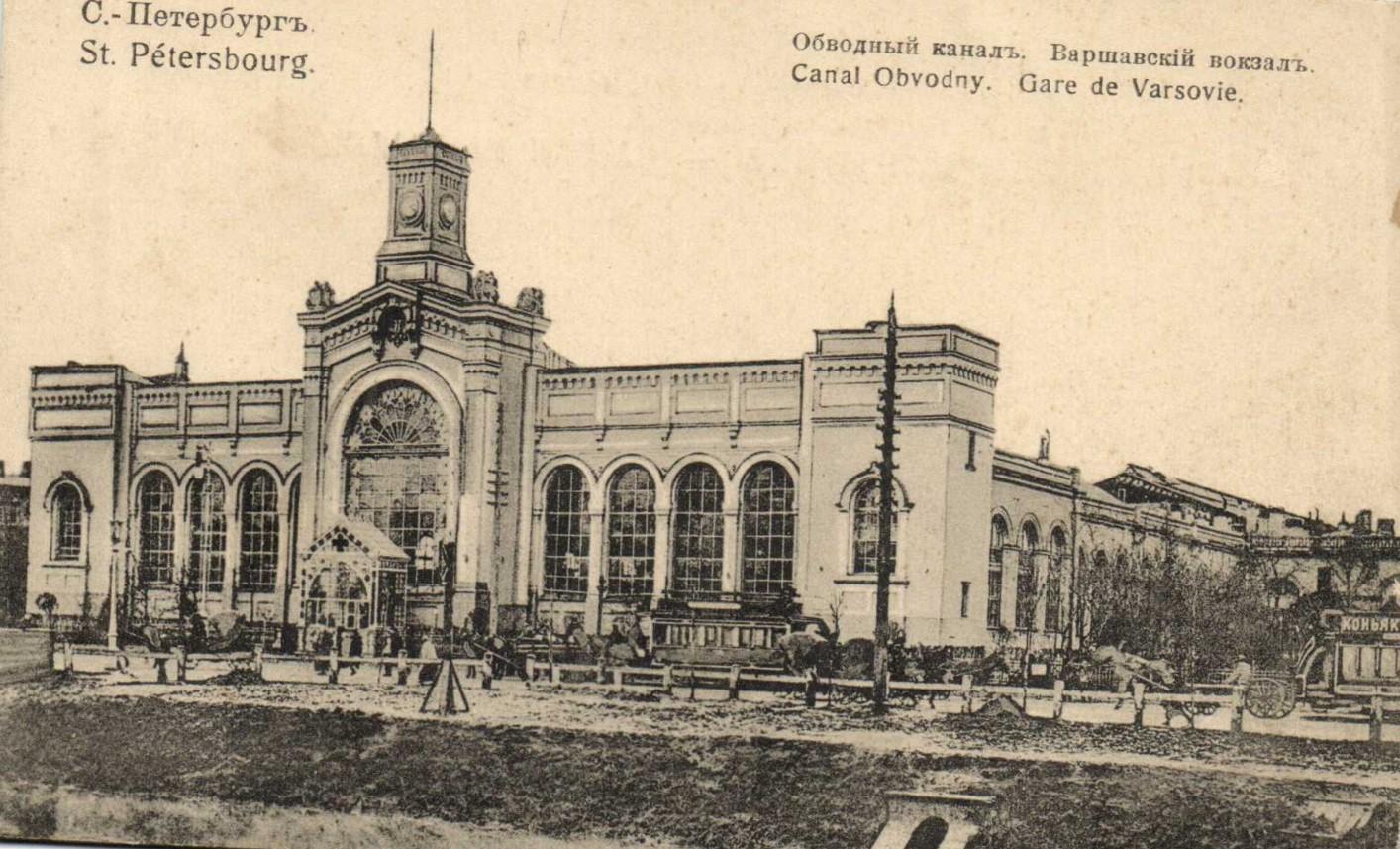 Варшавский вокзал. Обводной канал