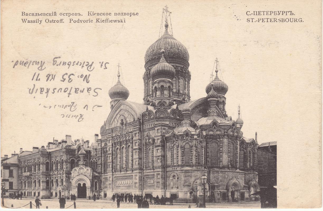 Васильевский остров. Киевское подворье