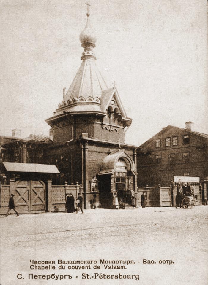 Васильевский остров. Часовня Валаамского монастыря