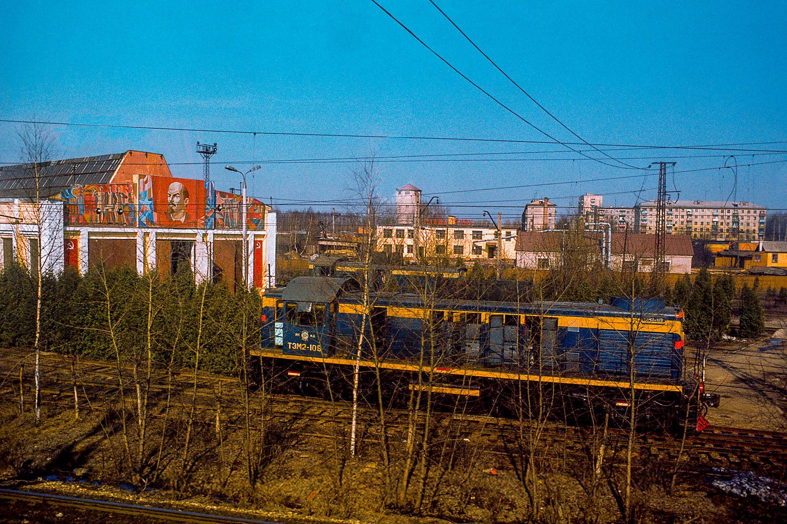 Между Ленинградом и Москвой