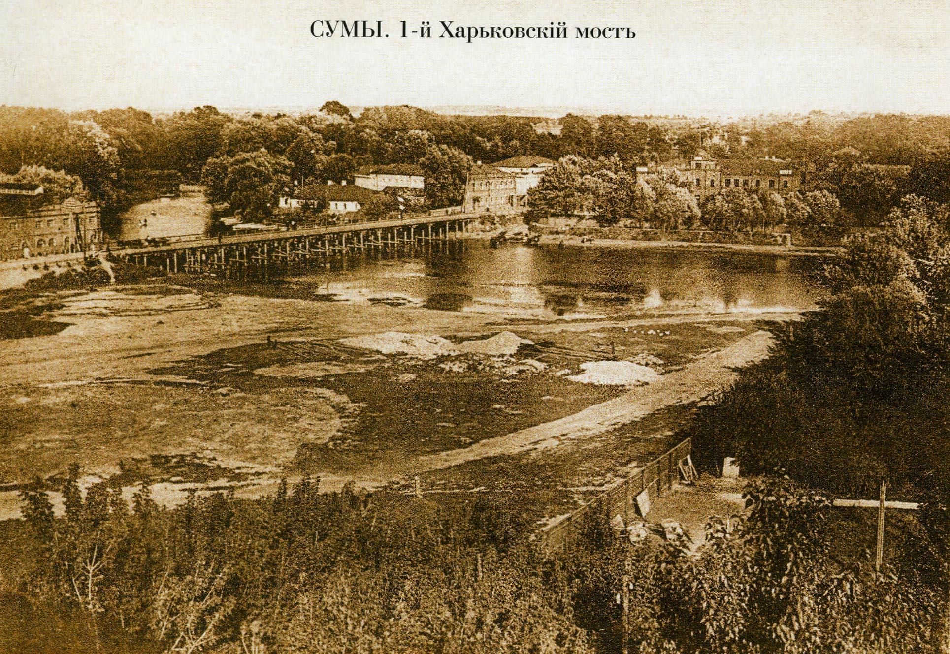 1-й Харьковский мост