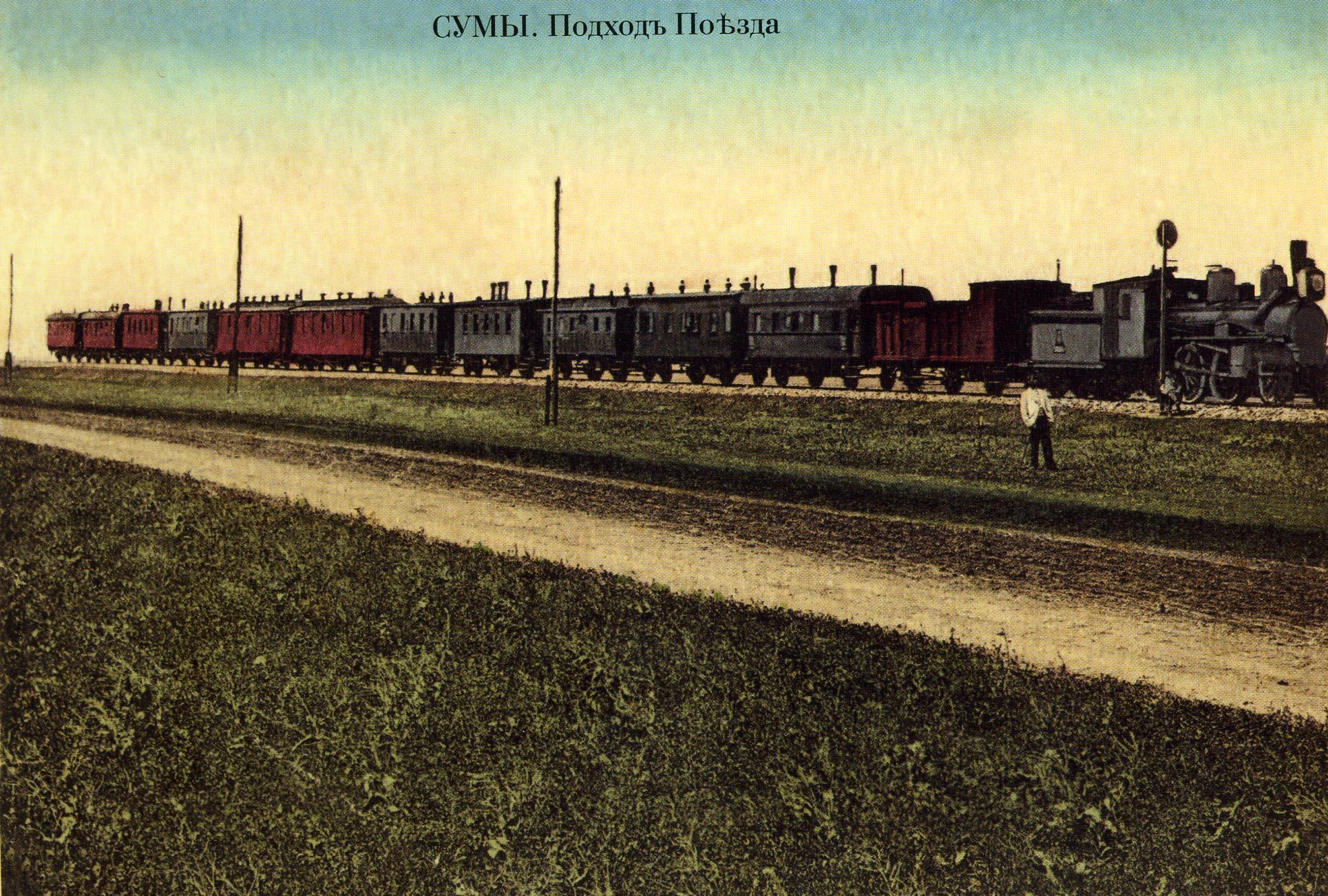 Подход поезда