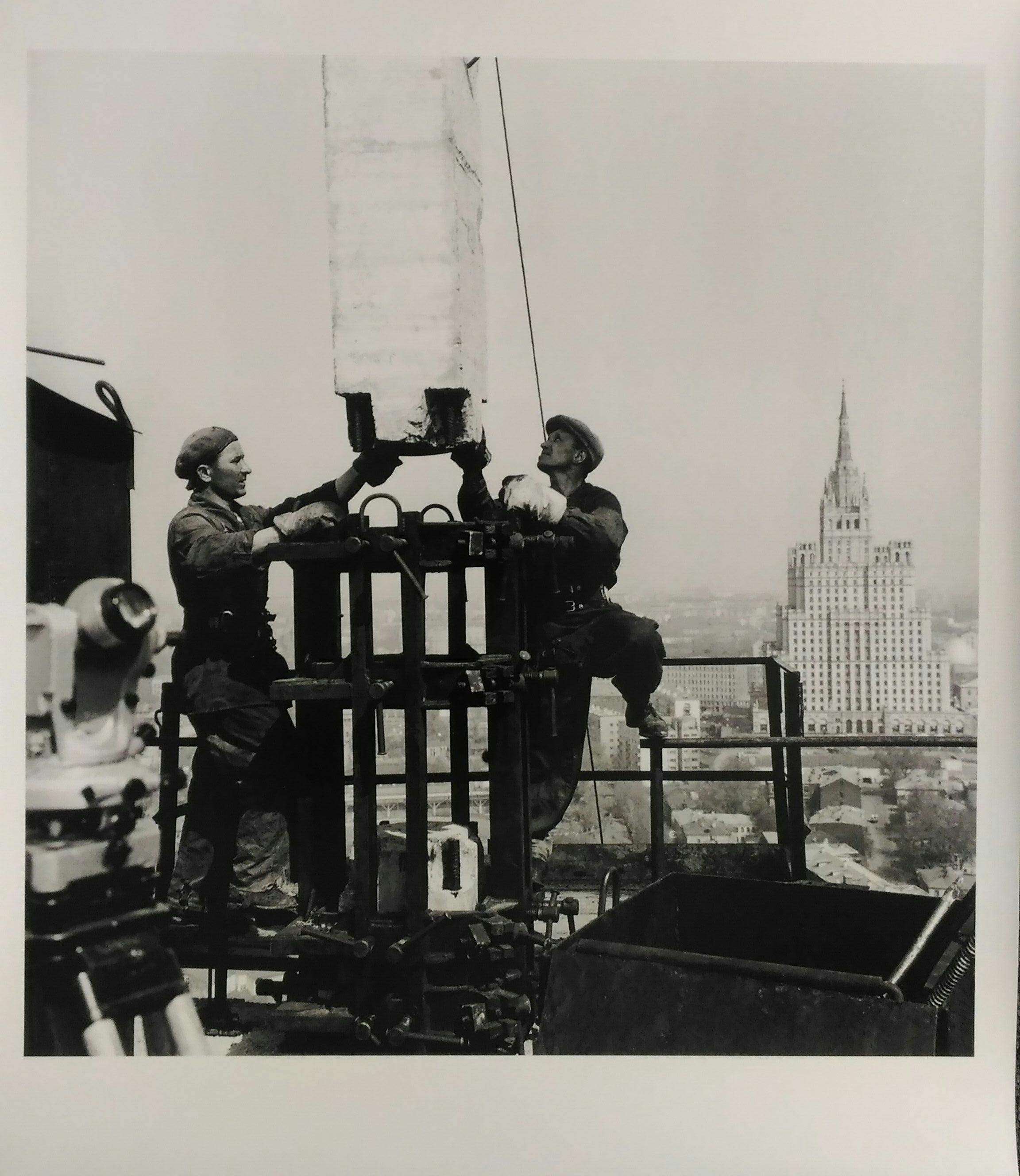1950-е.  Бальтерманц Д.Н. «Индустрия и строительство».1