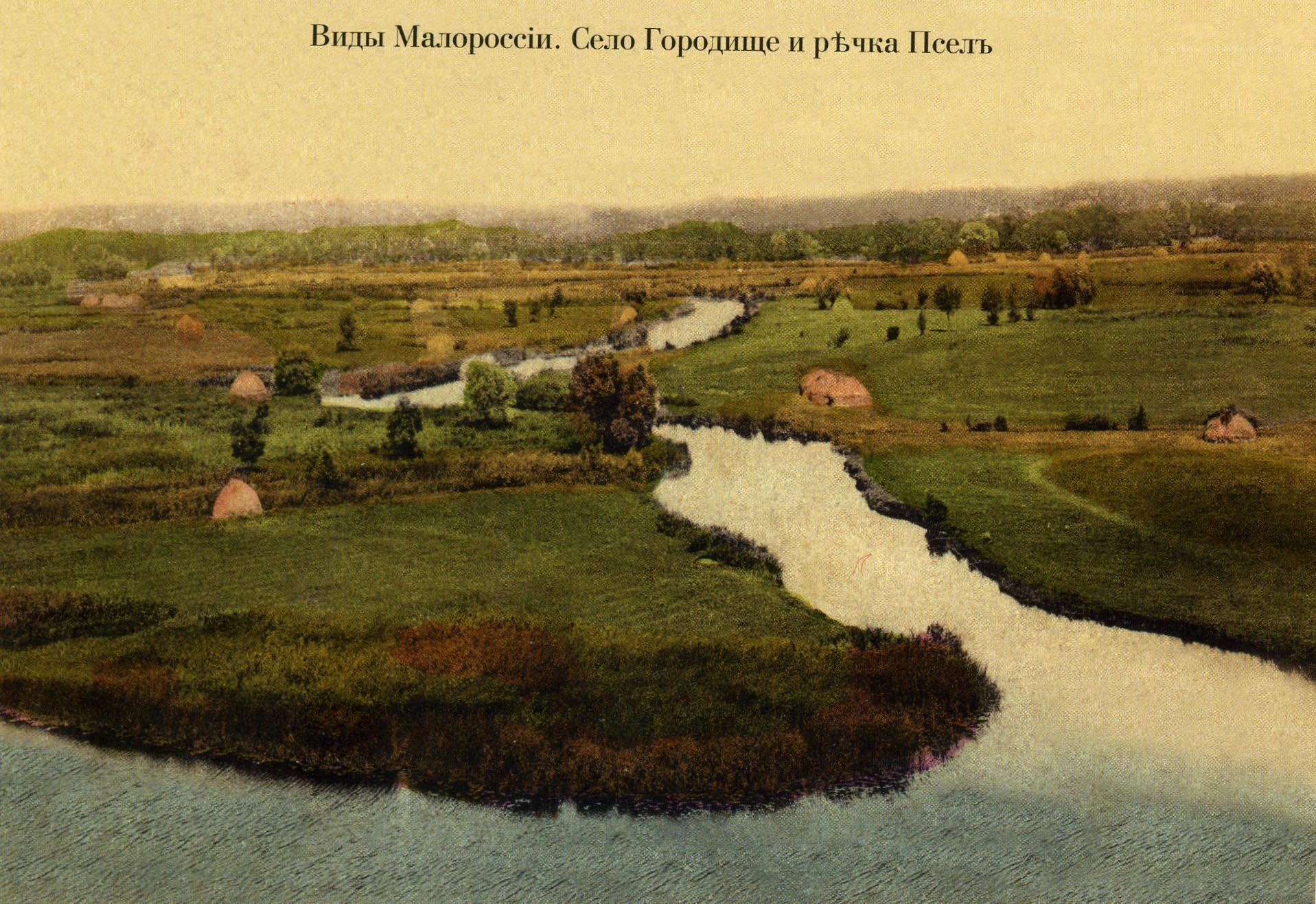 Окрестности Сум. Село Городище и река Псел