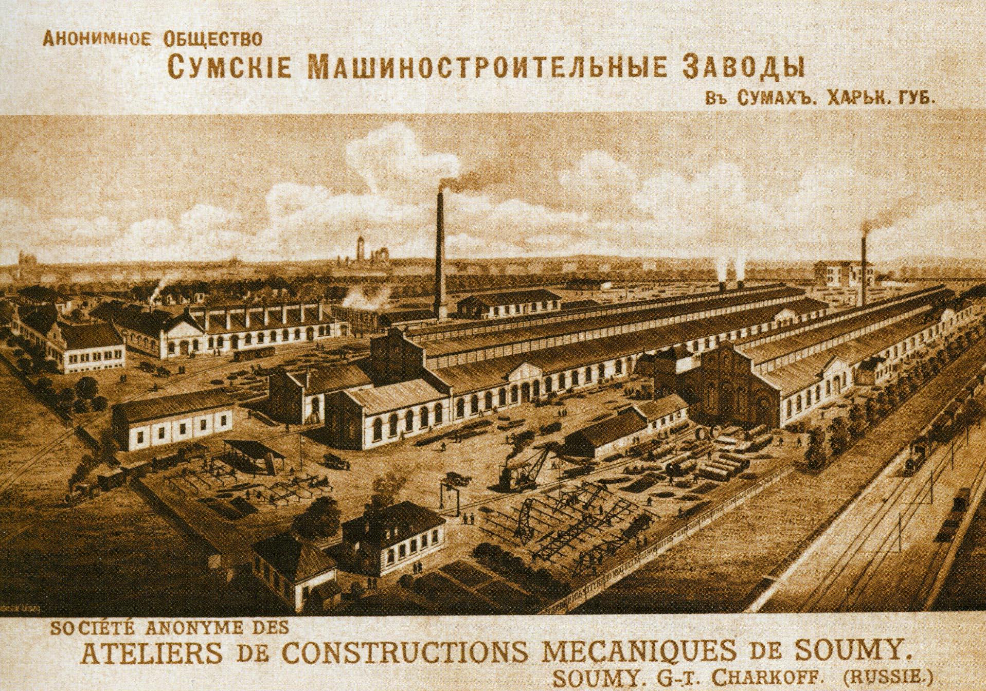 Сумские машиностроительные заводы