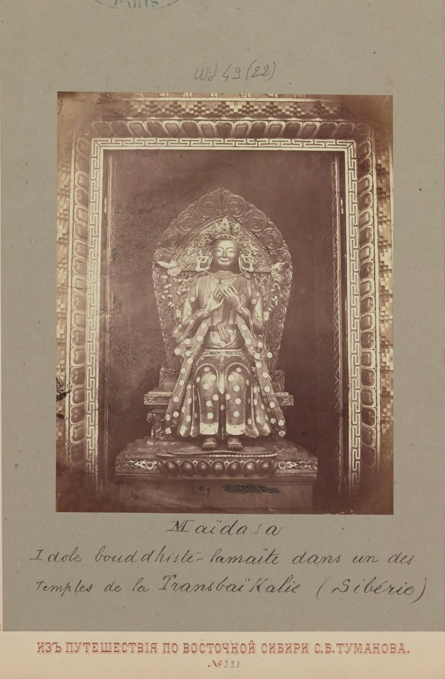 21. Майдара, буддийский идол в Читинском дацане