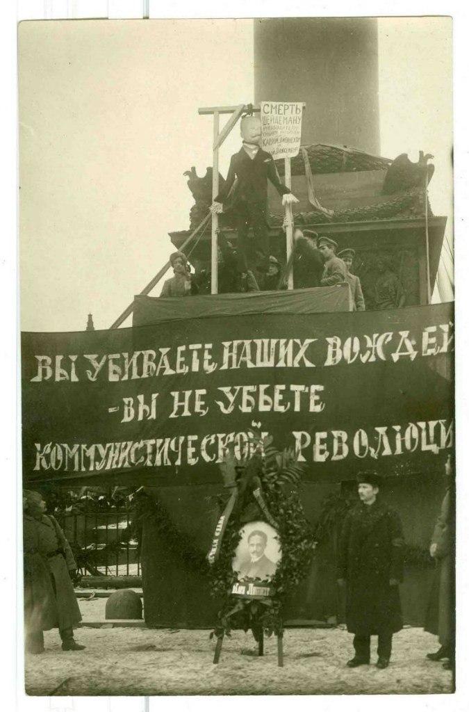 Митинг по случаю убийства Карла Либкнехта