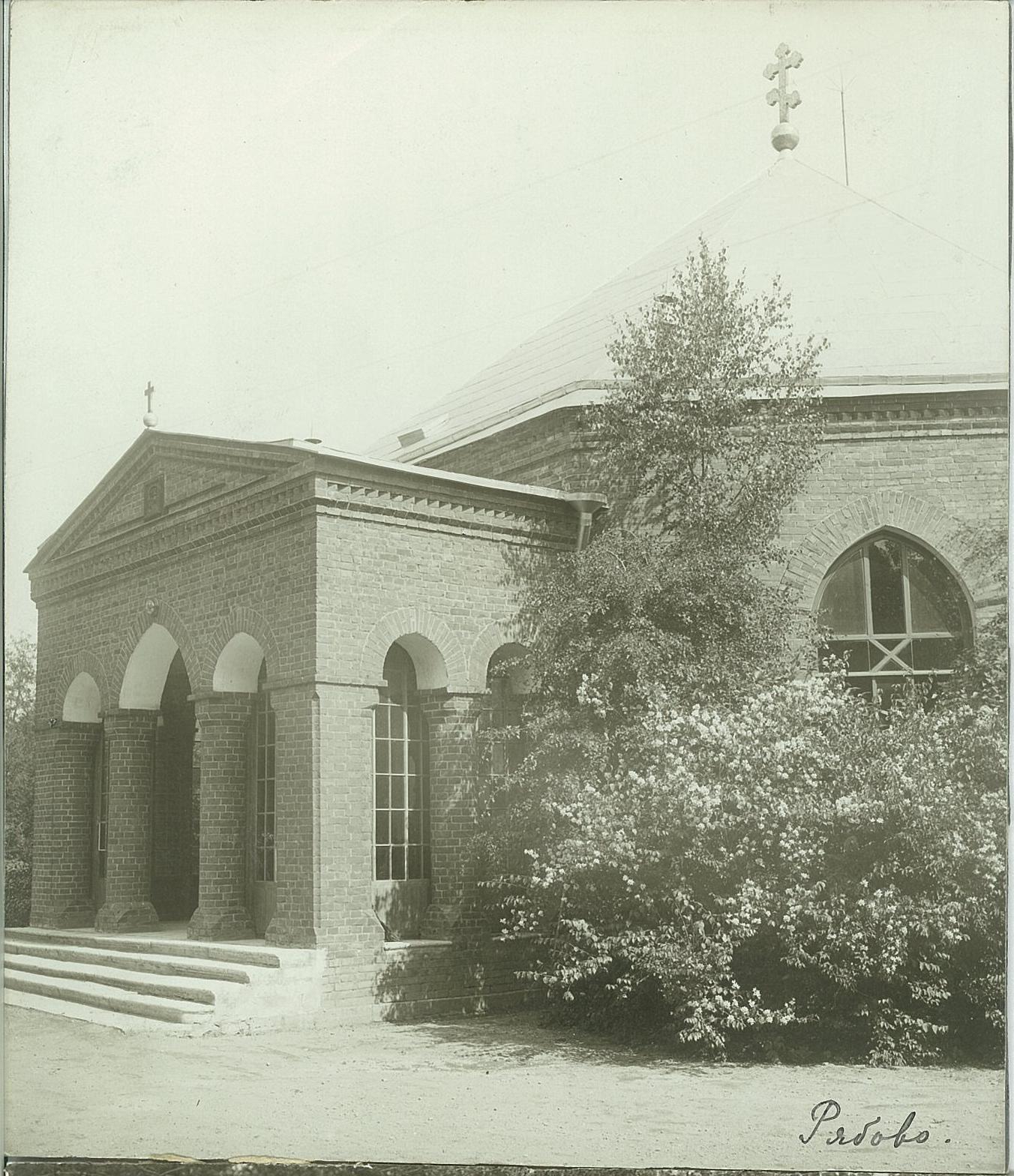 Церковь Спаса Нерукотворного в Рябово (вид с юго-запада)