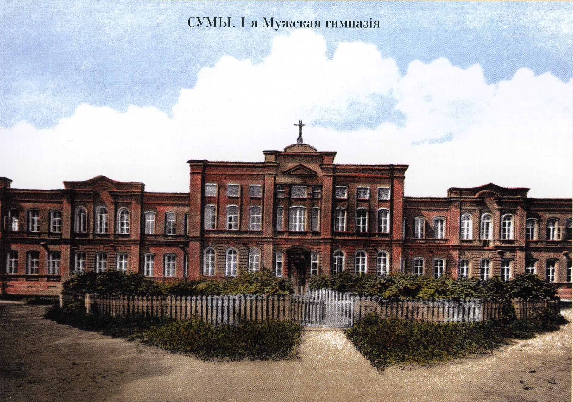 1-я мужская гимназия