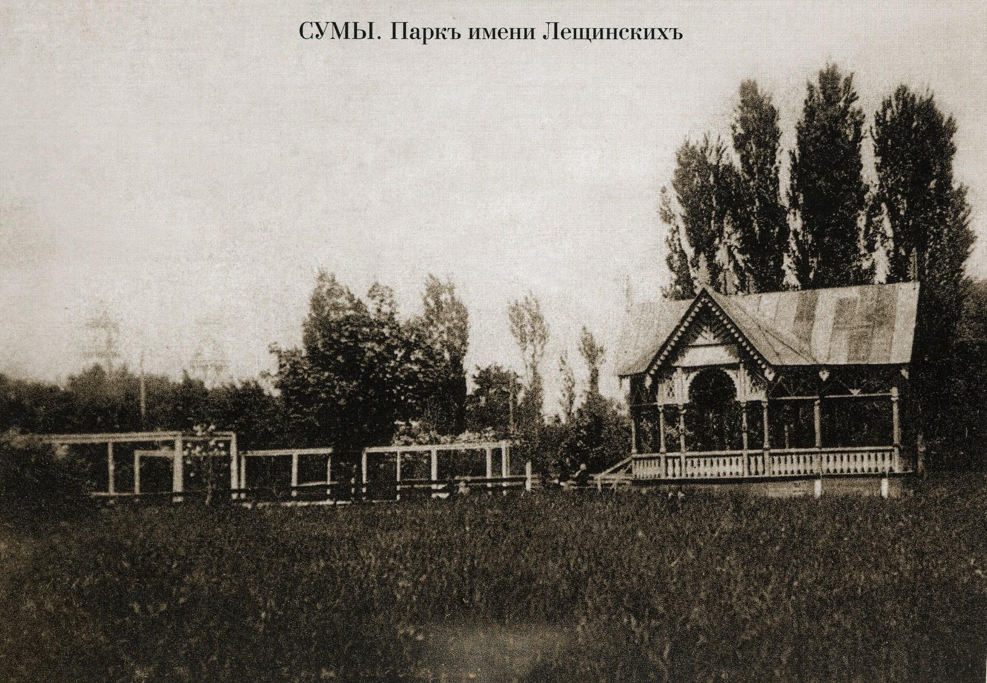 Городской парк имени Лещинских.