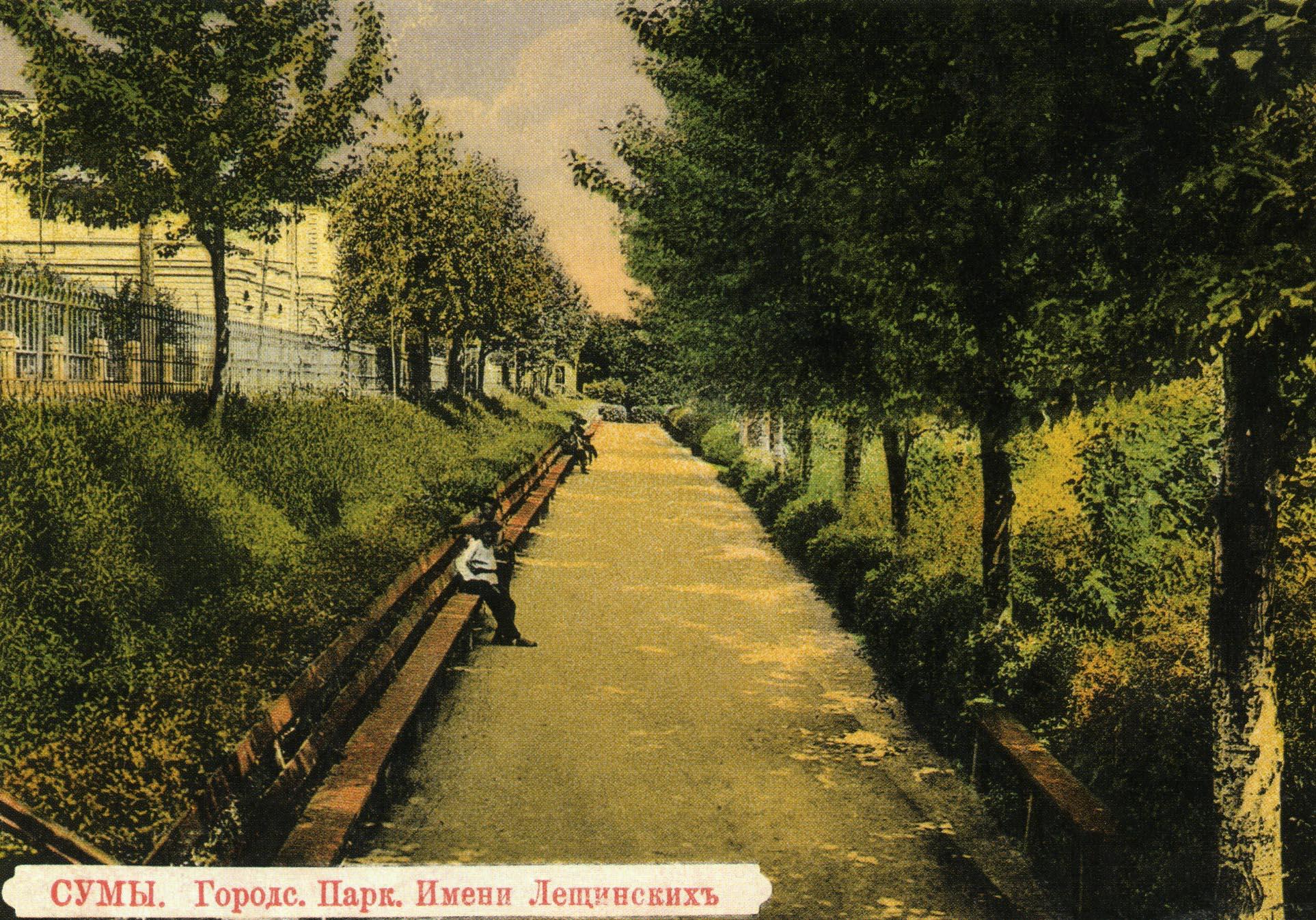 Городской парк имени Лещинских