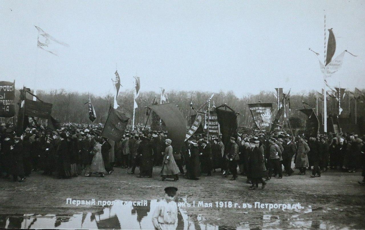 1918. 1 мая в Петрограде.