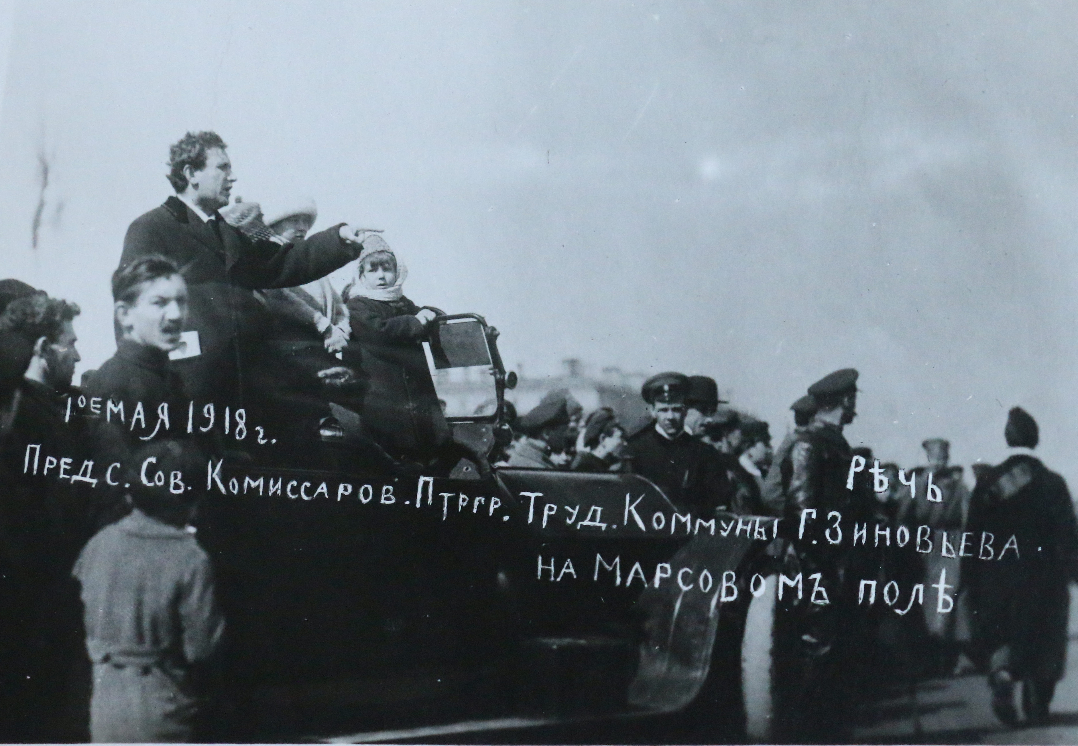 1918. Выступление Григория Зиновьева 1 мая