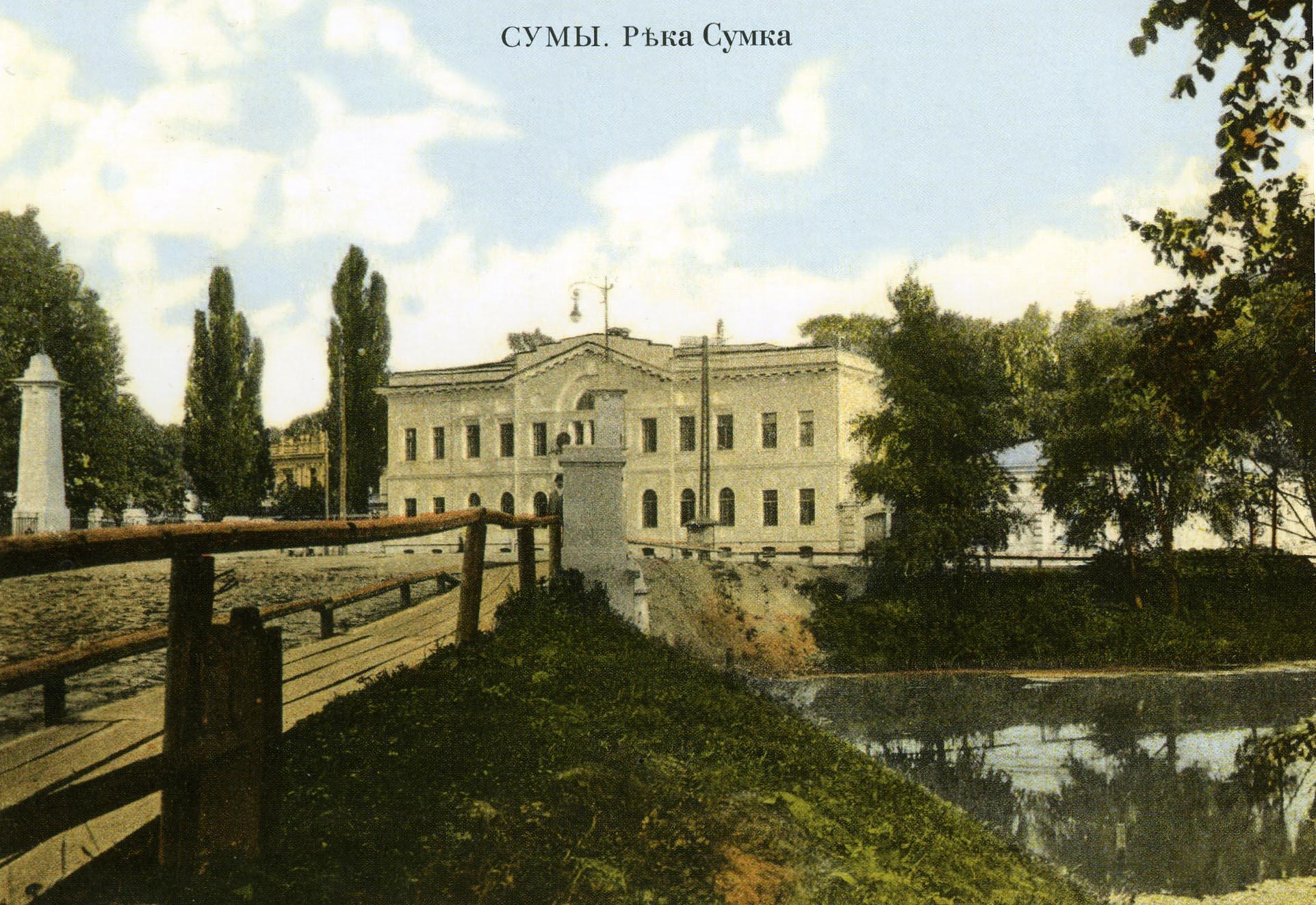 Река Сумка. Главная контора торгового дома Харитоненко с сыном
