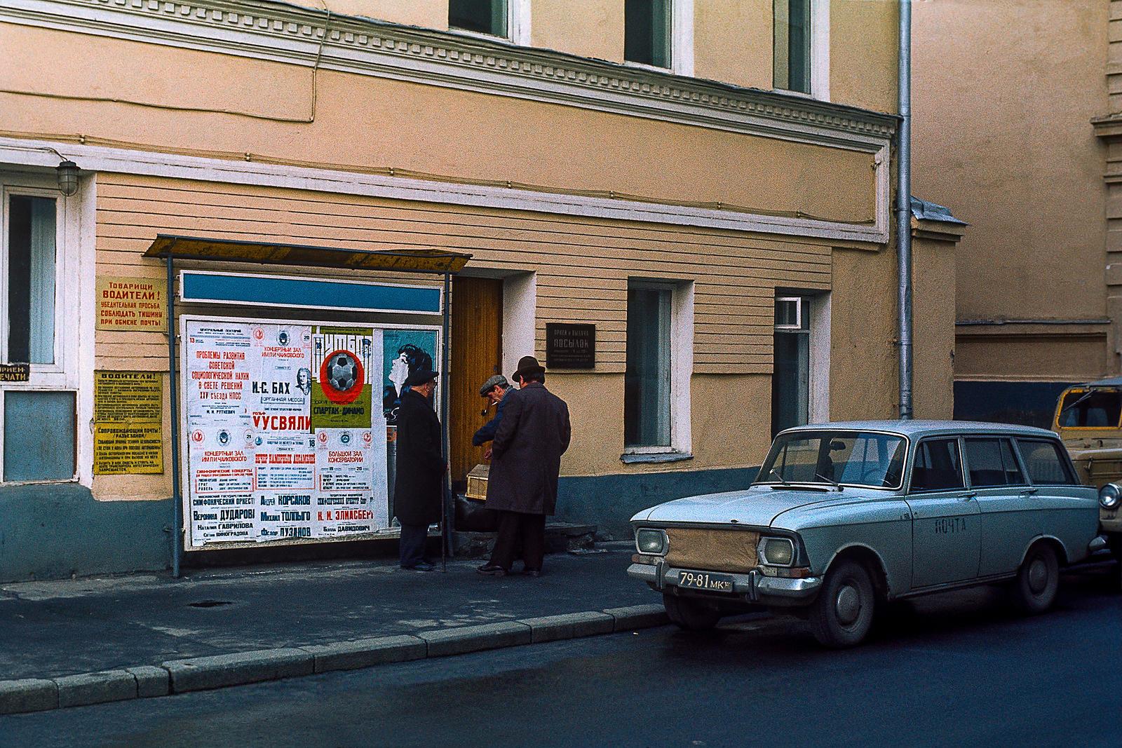 Почтовое отделение. Отдел посылок