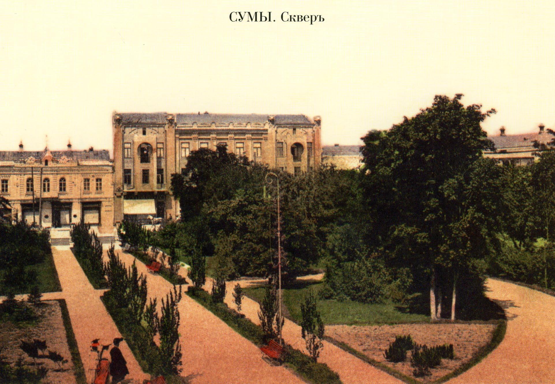 Сквер 1-й женской гимназии