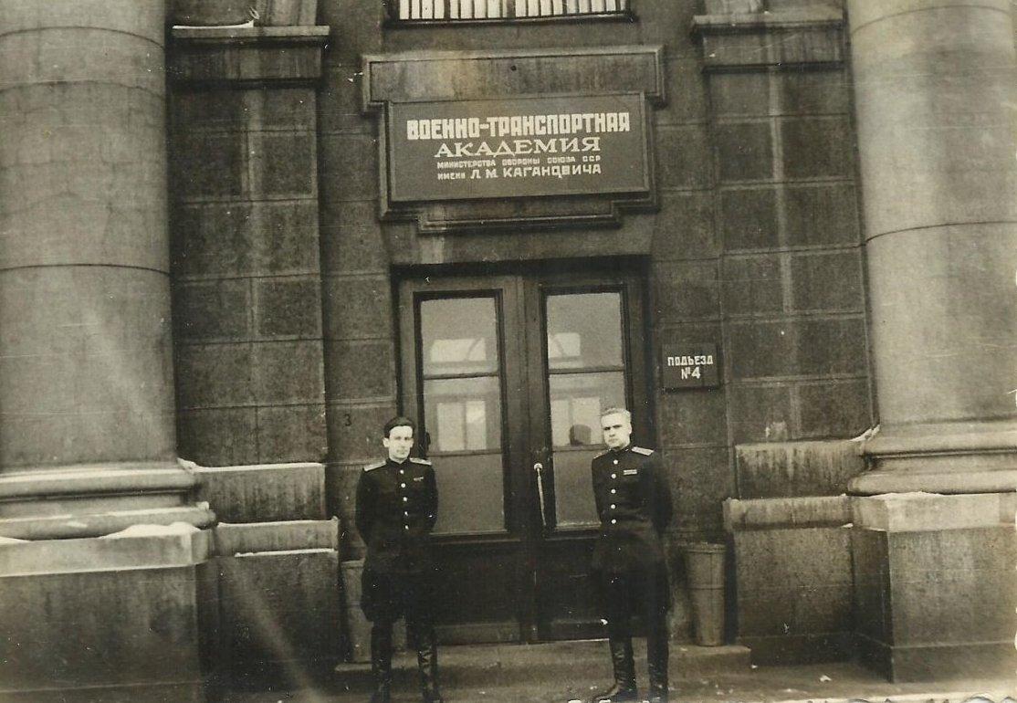 Военно-Транспортная Академия им. Кагановича