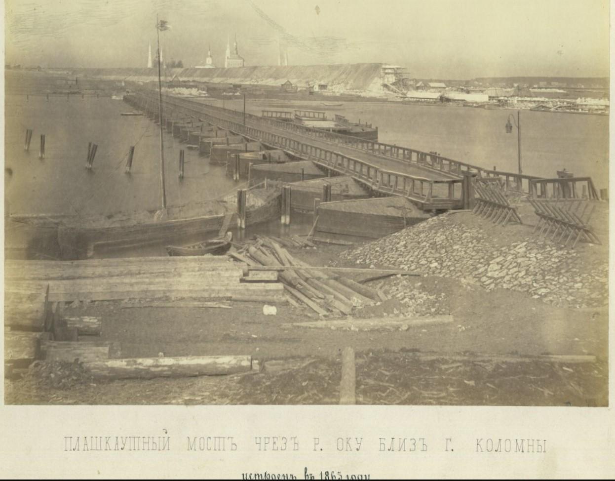 1863. Плашкоутный мост через реку Оку близ Коломны