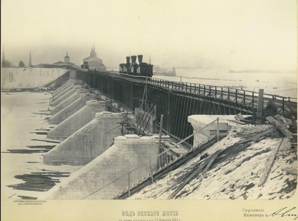 19 февраля 1865. Вид Окского моста во время испытания его