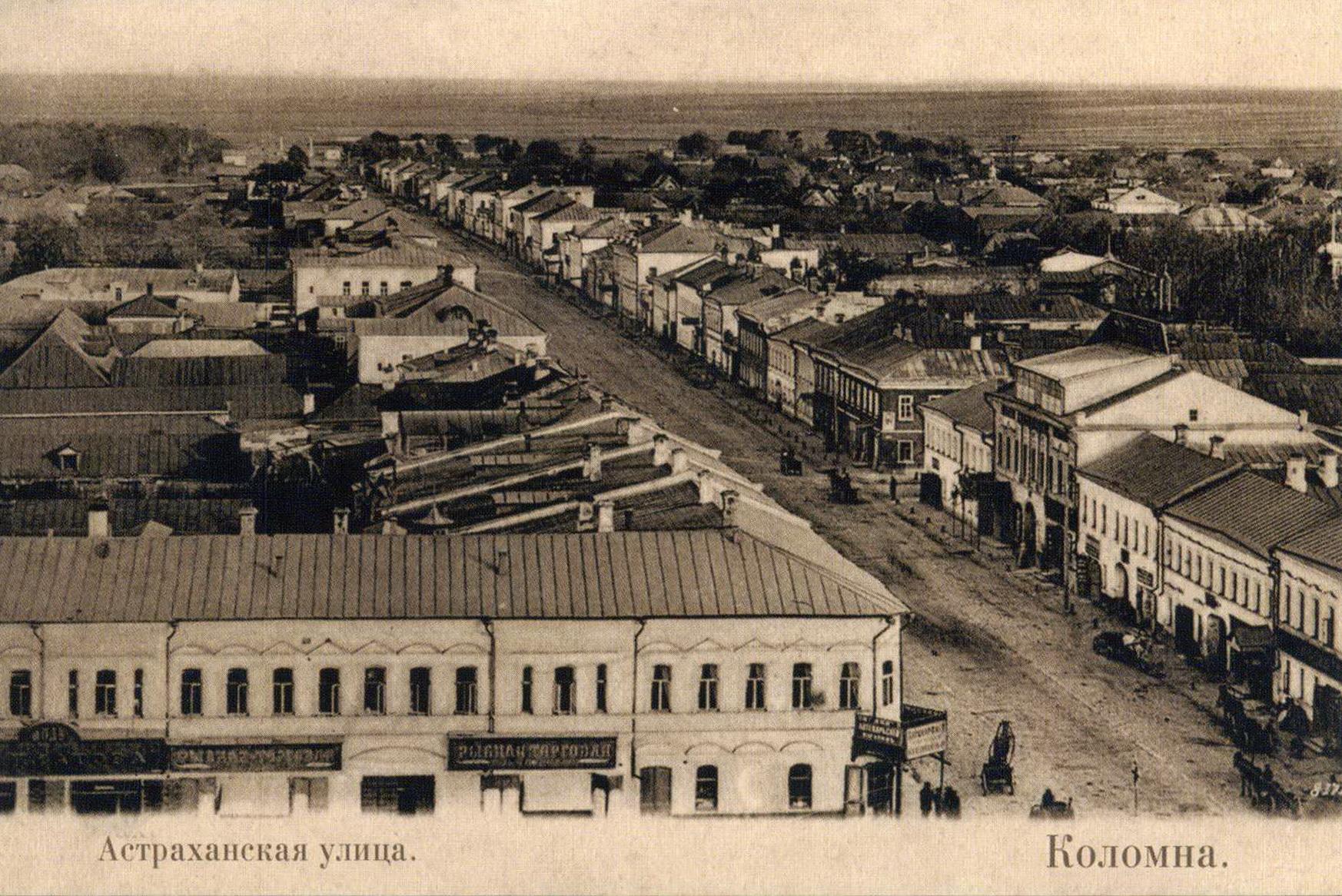 Астраханская улица.