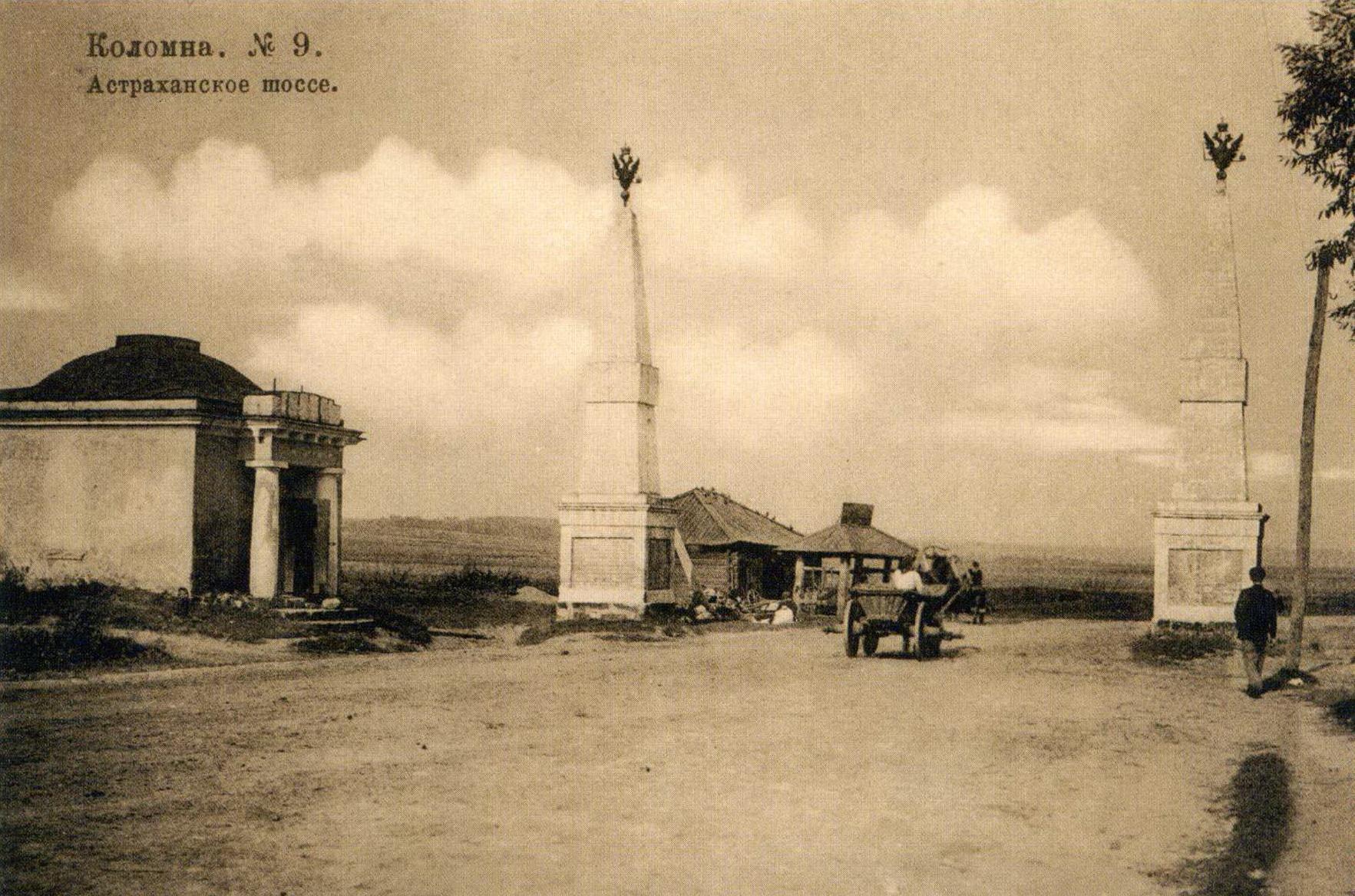Астраханское шоссе. Московская застава
