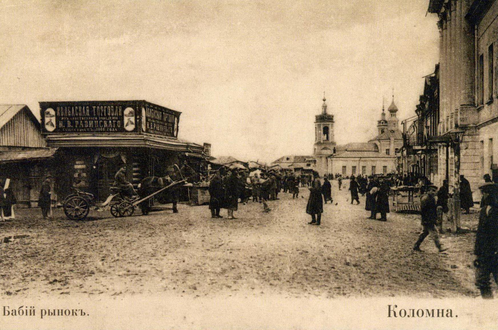 Бабий рынок