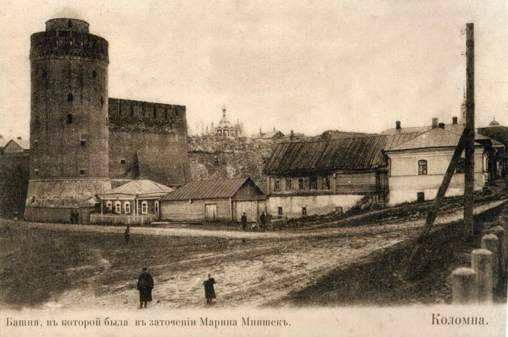 Башня, в которой была в заточении Марина Мнишек