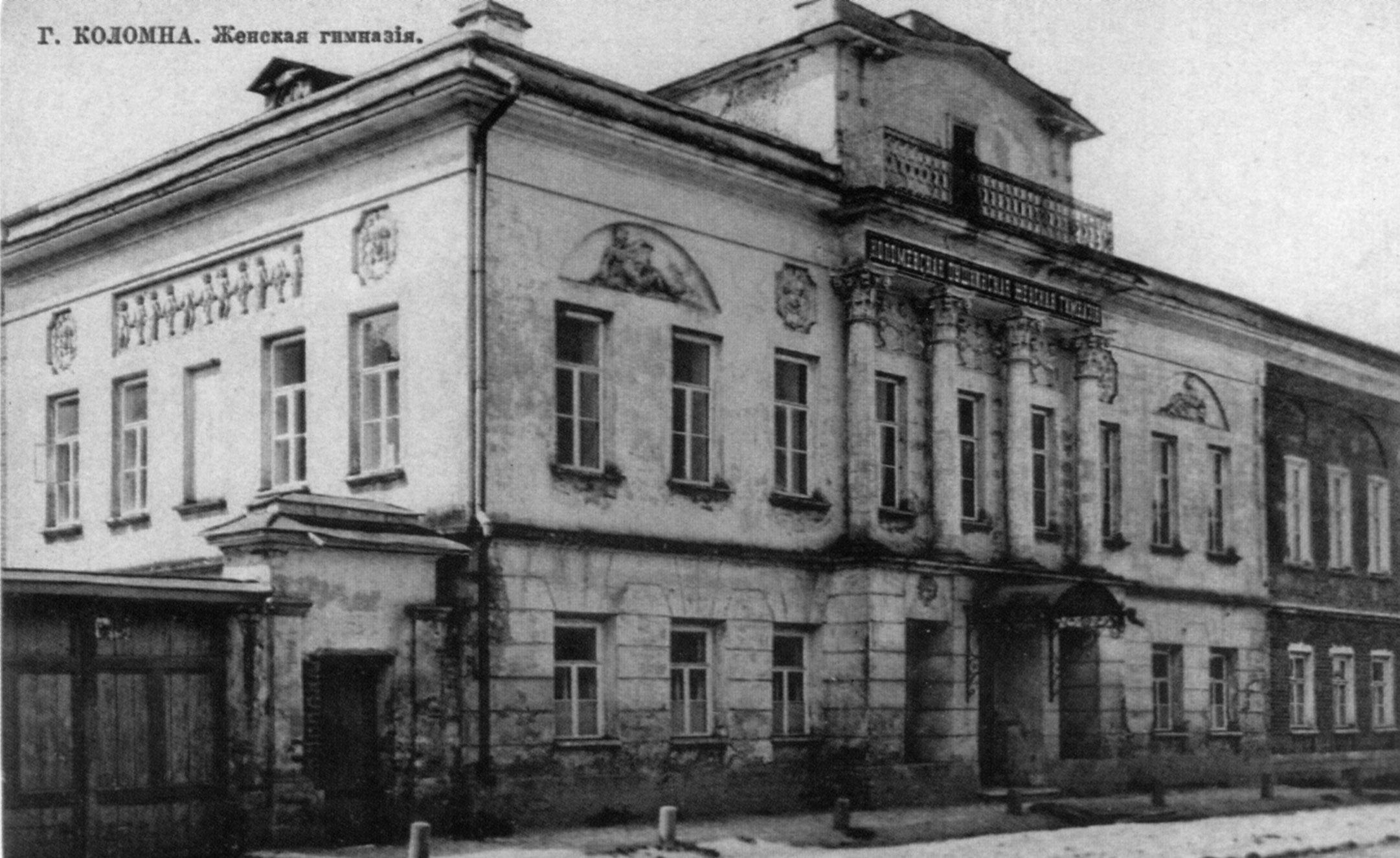 Пятницкая улица. Пушкинская женская гимназия1