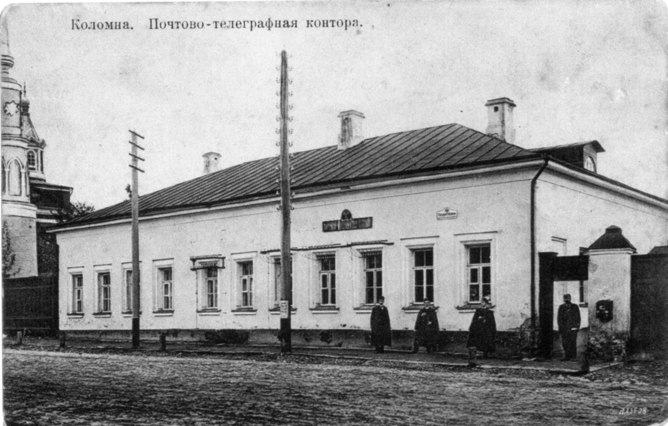 Почтовая улица. Почтово-телеграфная контора и сберегательная касса