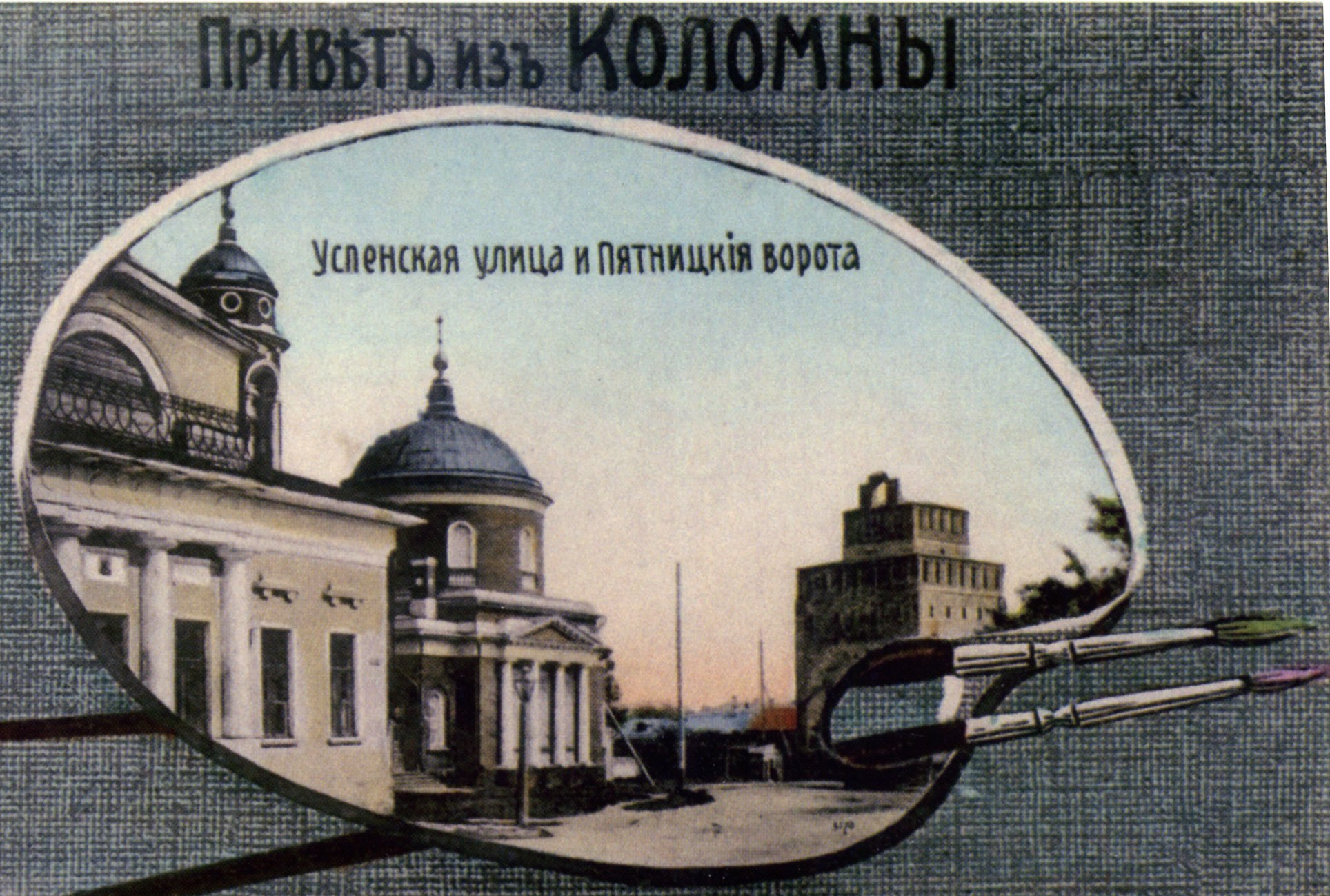 Успенская улица. Особняк Мозговых, Воздвиженская церковь, Пятницкие ворота