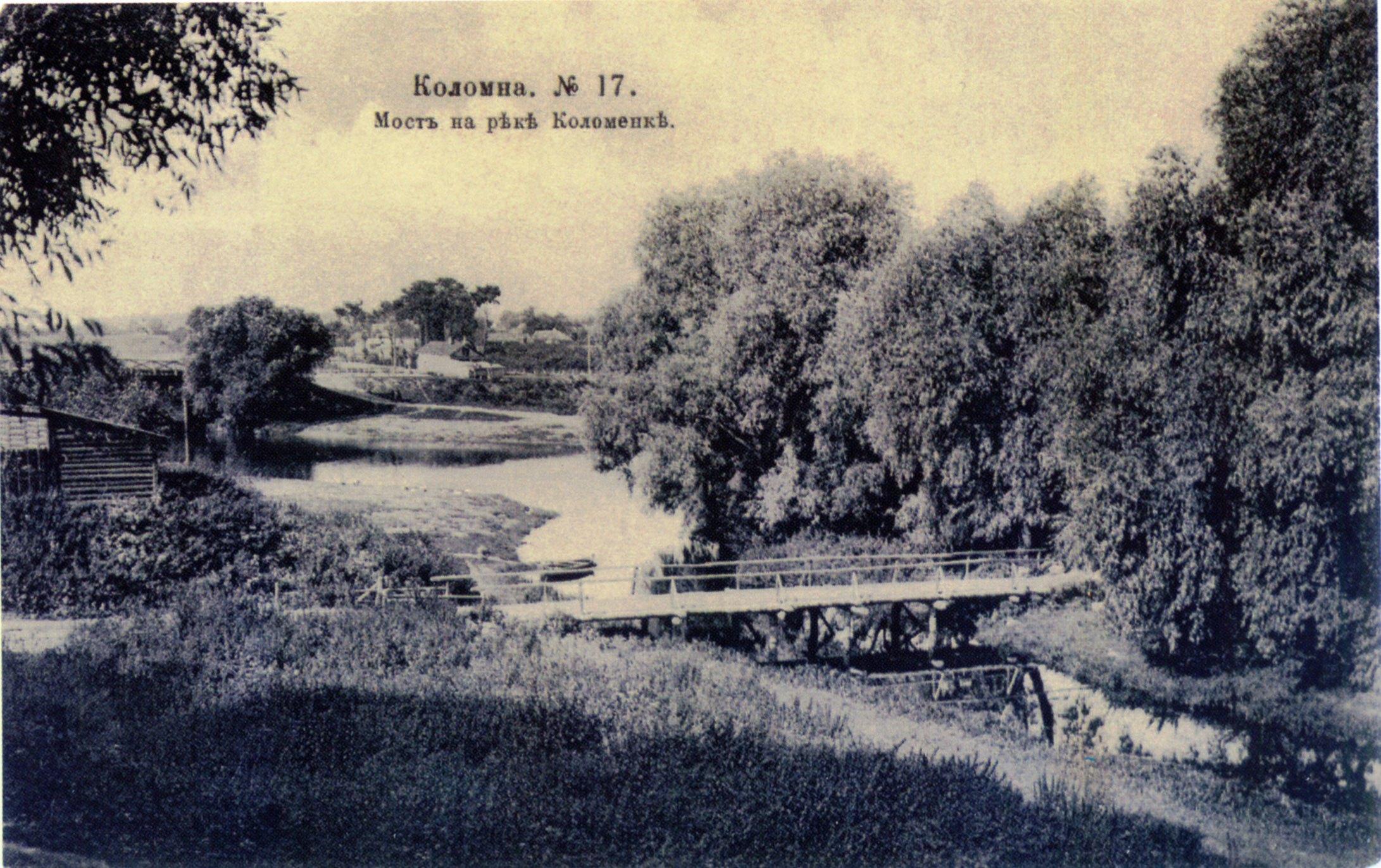 Мариинкин пешеходный мост на реке Коломенке