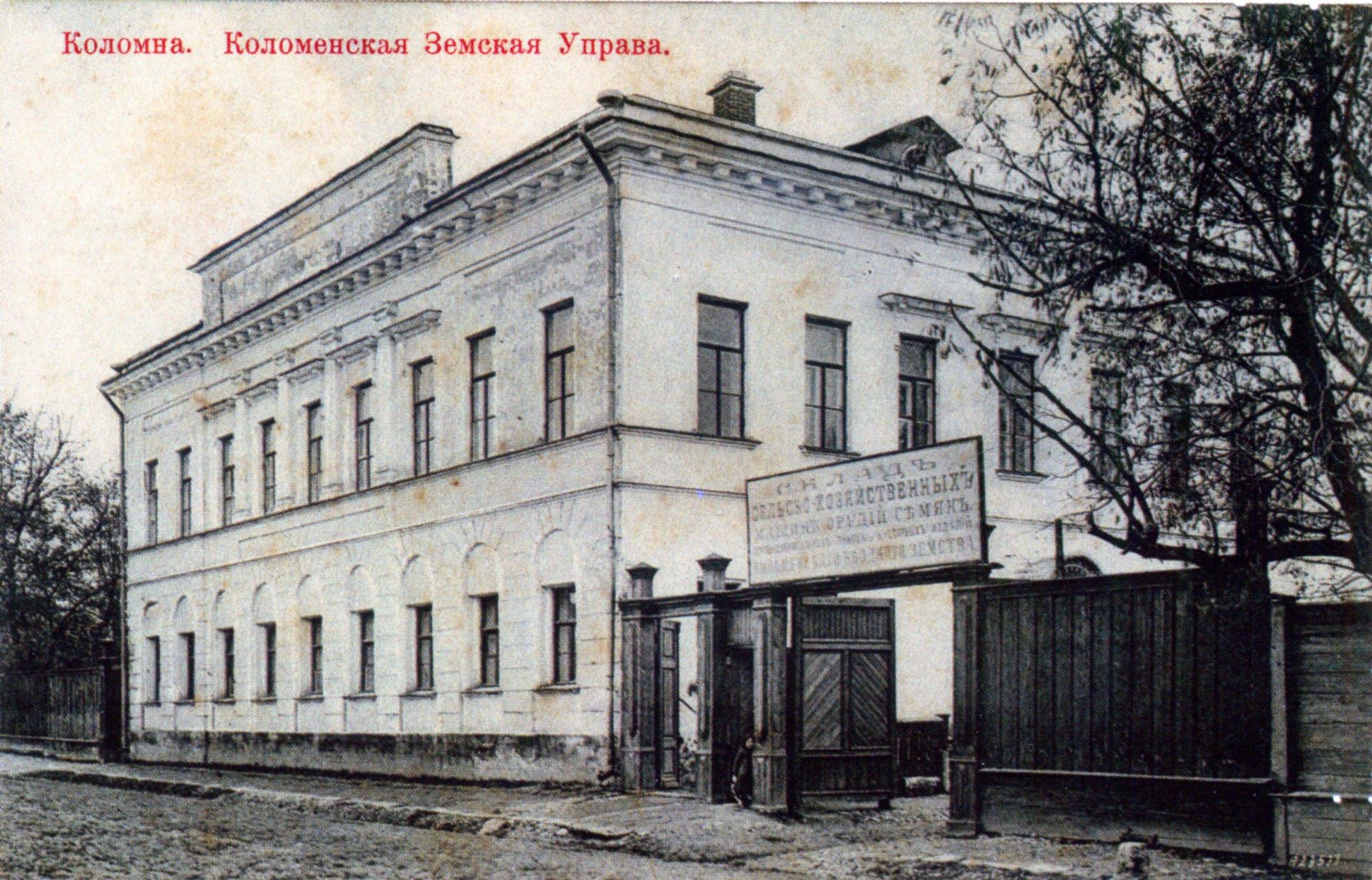 Мещаниновская улица. Коломенская земская управа