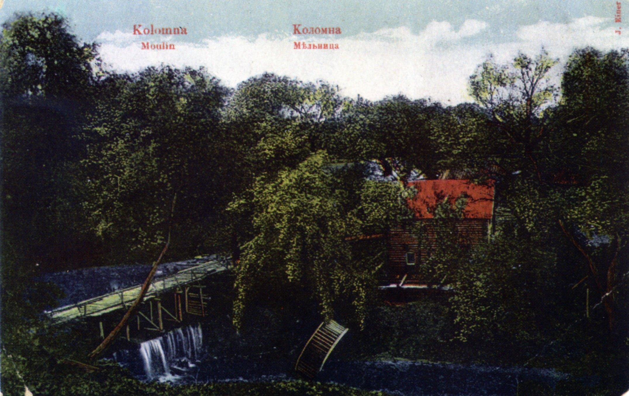 Водяная мельница городского общества на Коломенке