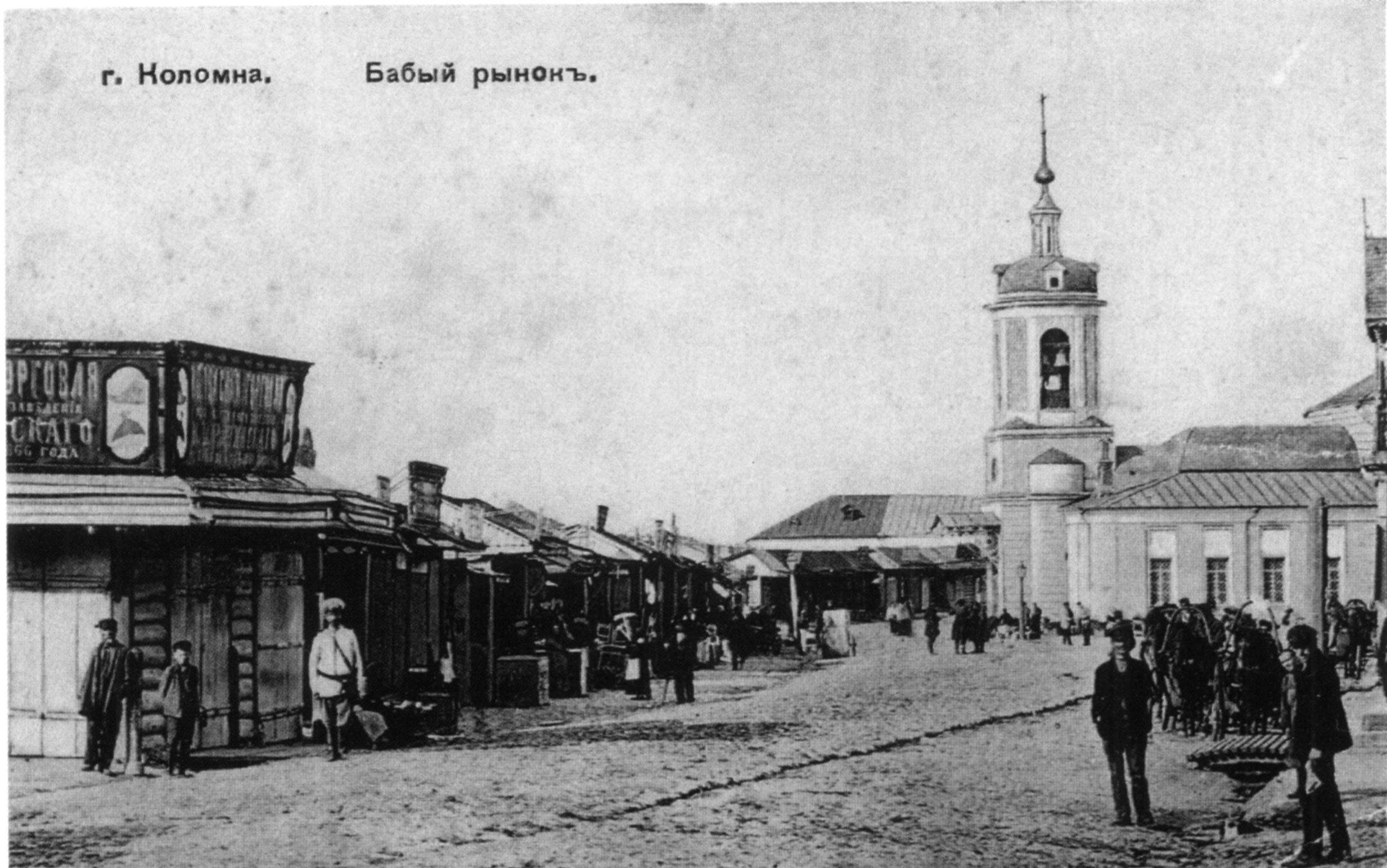Бабий рынок у Иоанно-Предтеченской церкви