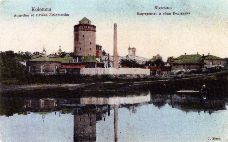 Водопровод, Маринкина (Коломенская) башня и река Коломенка