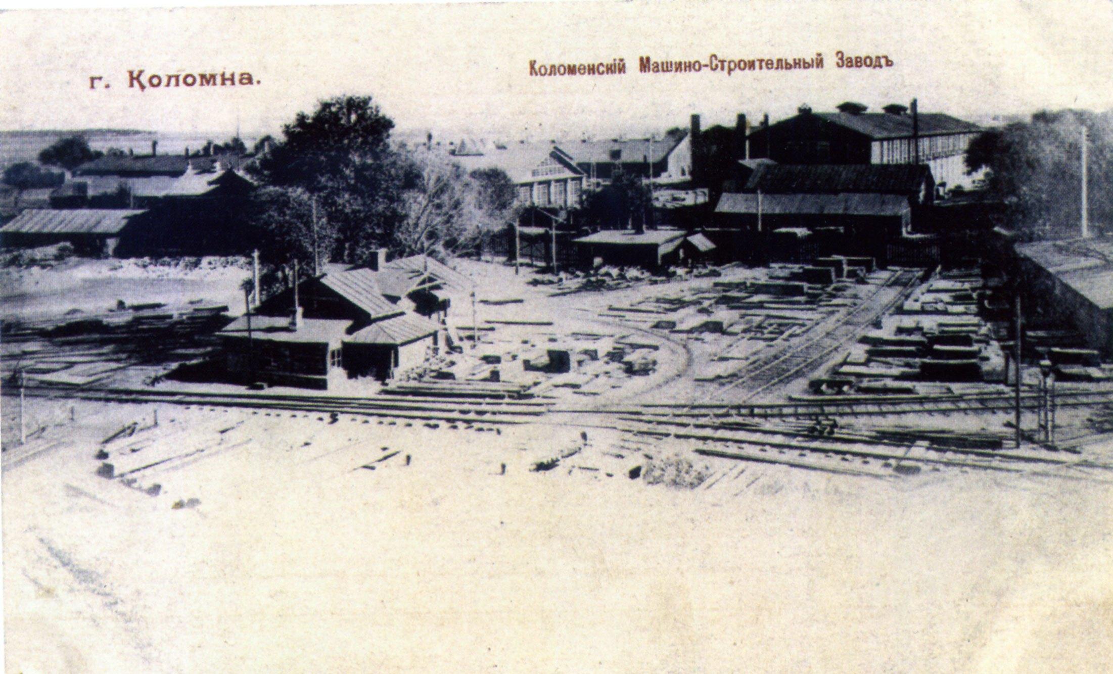 Коломенский машино-строительный завод